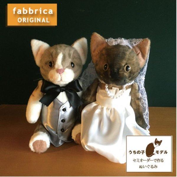 """画像1: 猫ぬいぐるみ""""ねこぬい""""・ウェルカムドール(洋装衣装付き・2体セット) (1)"""